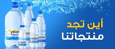 مياه القصيم الصحية